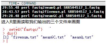 仿写fastqc软件的一些功能-下-R代码263